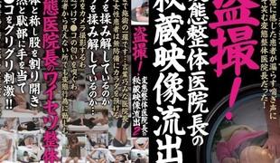 japansk massasje fingring rett